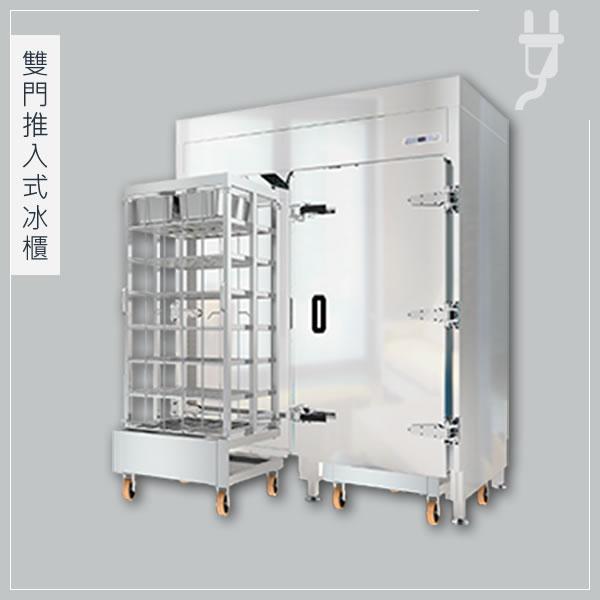 雙門推入式冰櫃