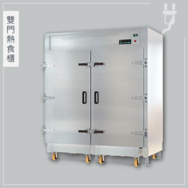 雙門熱食櫃