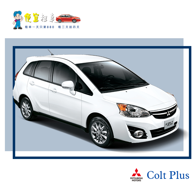 三菱 COLT PL