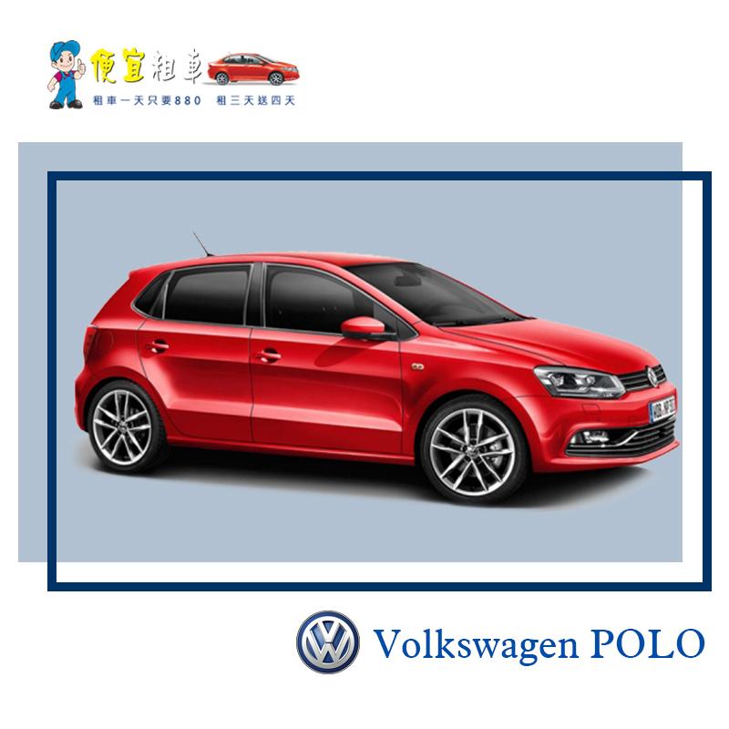 全新 VW POLO