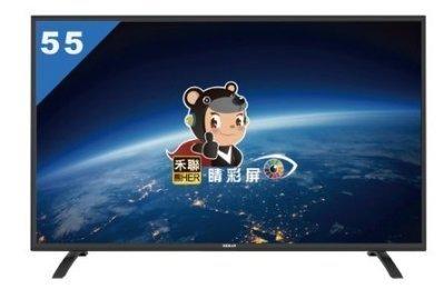 【禾聯HD-55DC
