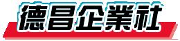 德昌企業社-研磨拋光,台中研磨拋光,台中研磨拋光代工