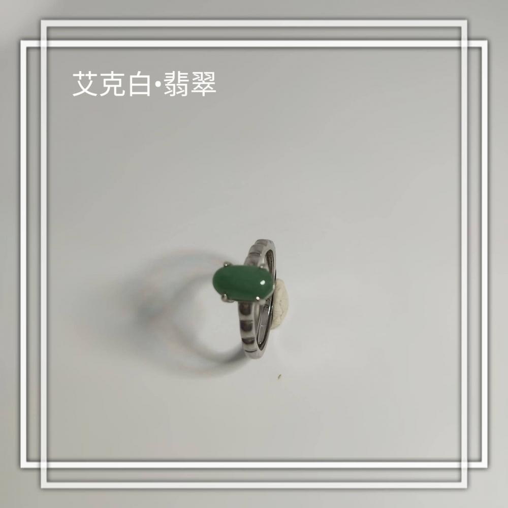 艾克白翡翠滿綠濃綠系列
