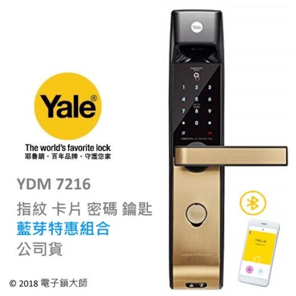 YALE YDM 7216(加藍芽特惠) 熱感觸控指紋卡片 四合一電子鎖(公司貨)