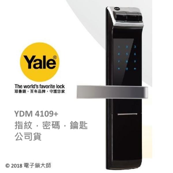 YALE YDM4109+ 熱感觸控指紋密碼 三合一電子鎖(公司貨)