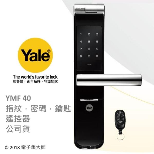 YALE YMF40 熱感觸控指紋 四合一電子鎖