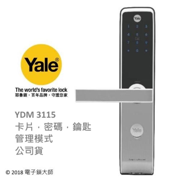 YALE YDM3115 三合一電子鎖 熱感觸控卡片密碼鑰匙