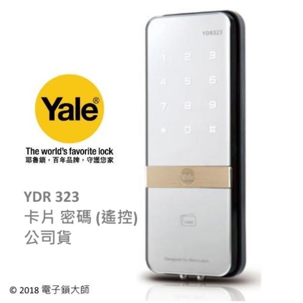 YALE YDR323DM+ 二合一輔助鎖型電子鎖 卡片密碼開門