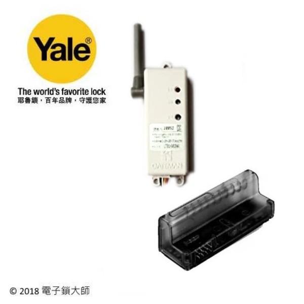 YALE 對講機模組+中繼器