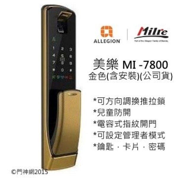 美樂MI-7800金色
