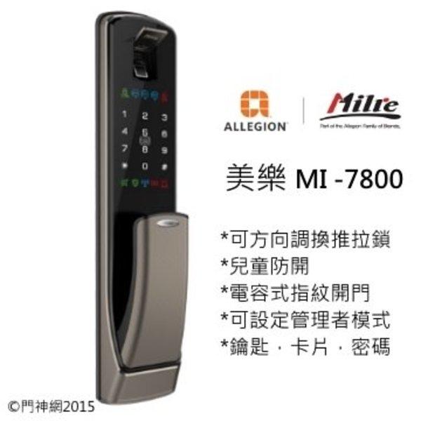 美樂MI-7800【