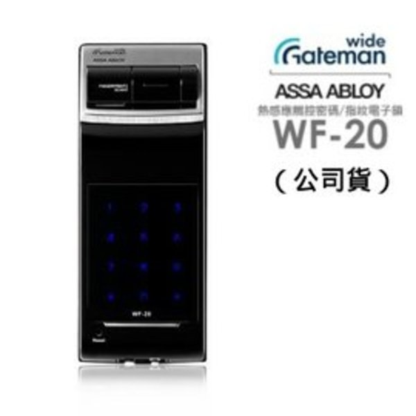 【YALE-GATEMAN】(公司貨)(含安裝) WF-20指紋電子鎖,輔助鎖 (F10改版F20)