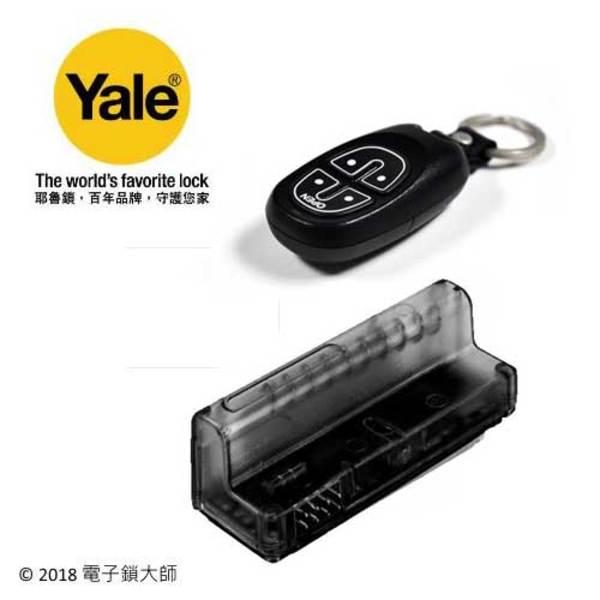 YALE 遙控模組+遙控器