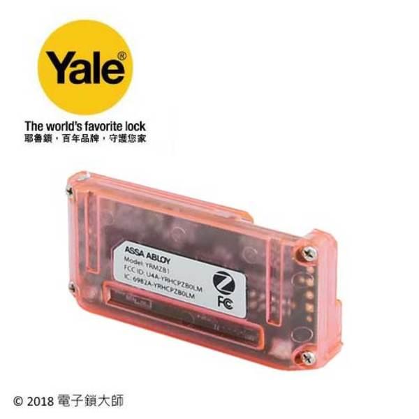YALE 遠端模組ZIGBEE(公司貨)
