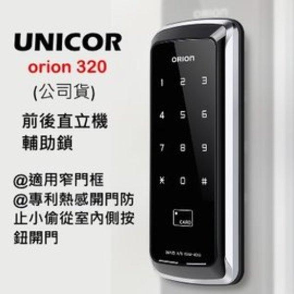 UNICOR (公司貨)(含安裝) 雙直立機輔助鎖ORION 320