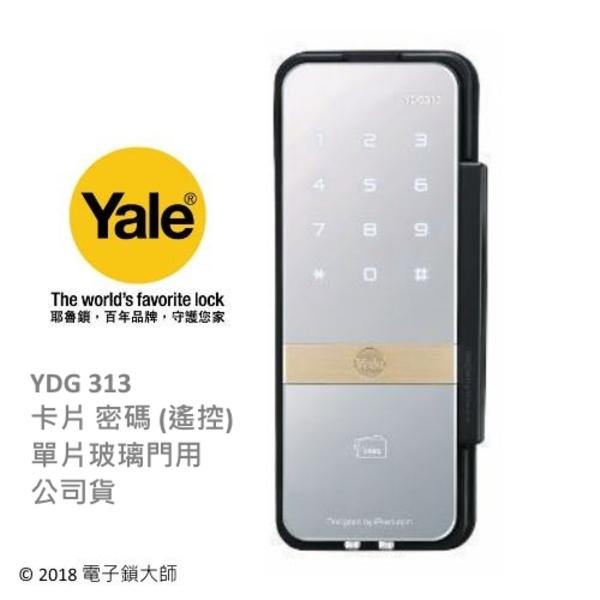 YALE YDG313 二合一玻璃門鎖(單片式) 卡片密碼開門