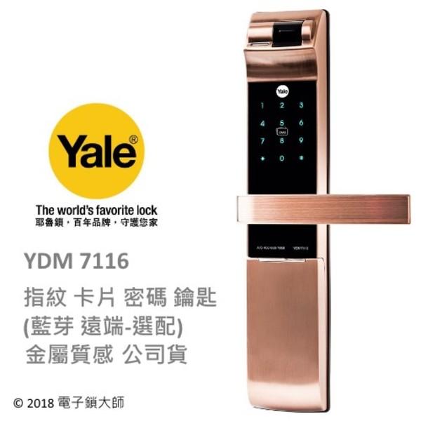 YALE YDM 7116 熱感觸控指紋卡片 四合一電子鎖(公司貨)