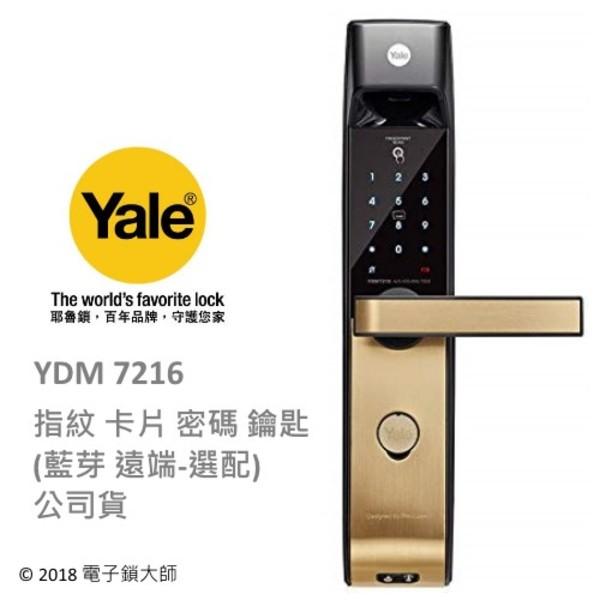 YALE YDM 7216 熱感觸控指紋卡片 四合一電子鎖(公司貨)
