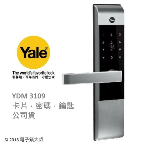 YALE YDM3109+三合一電子鎖 熱感觸控卡片密碼 鑰匙