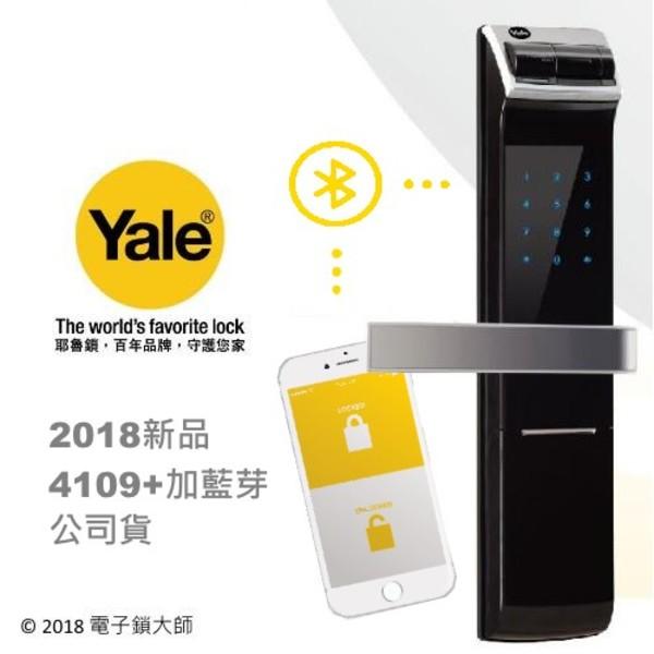 YALE YDM4109+加藍芽 熱感觸控指紋密碼 三合一電子鎖(公司貨)