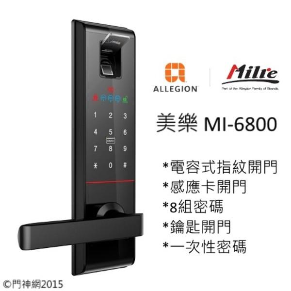 美樂MI-6800 黑色
