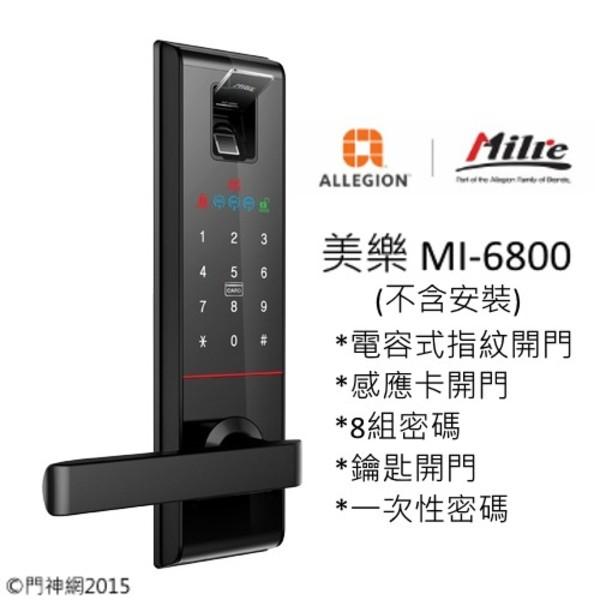 美樂MI-6800【不含安裝】