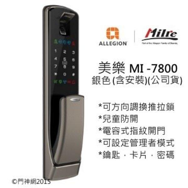 美樂MI-7800