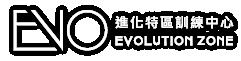 進化特區Evo zone -台中肌力體能訓練中心