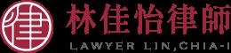 林佳怡律師