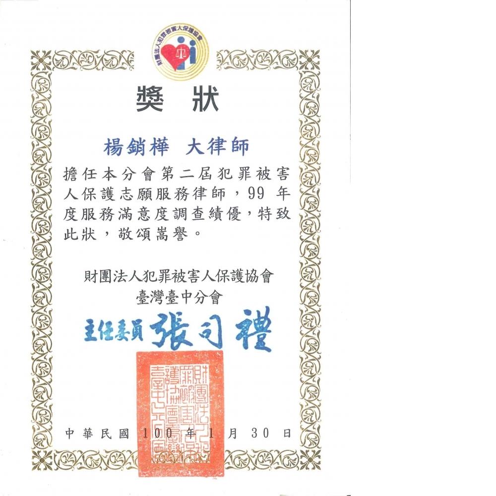 99年犯保協會志願服