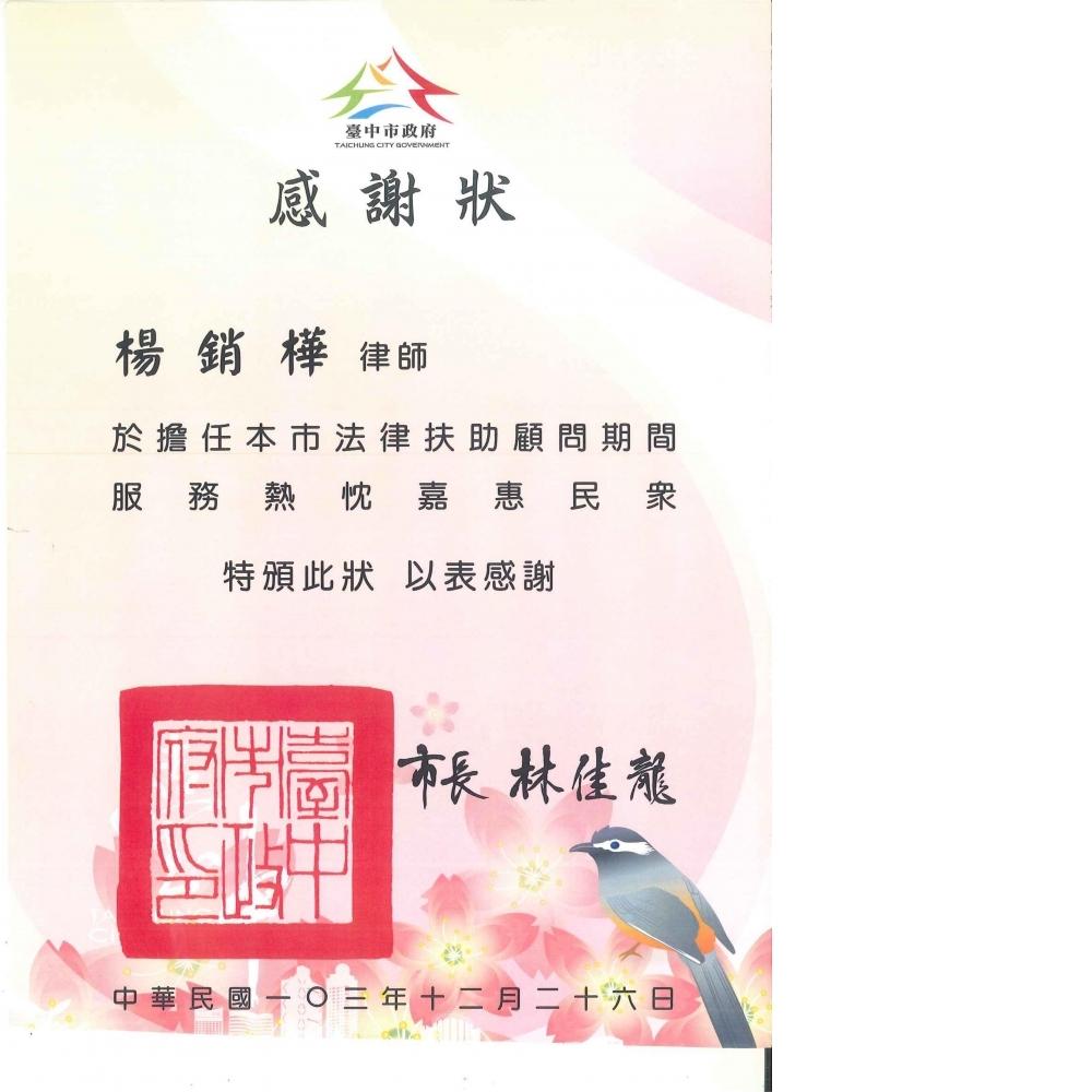 103年臺中市政府法