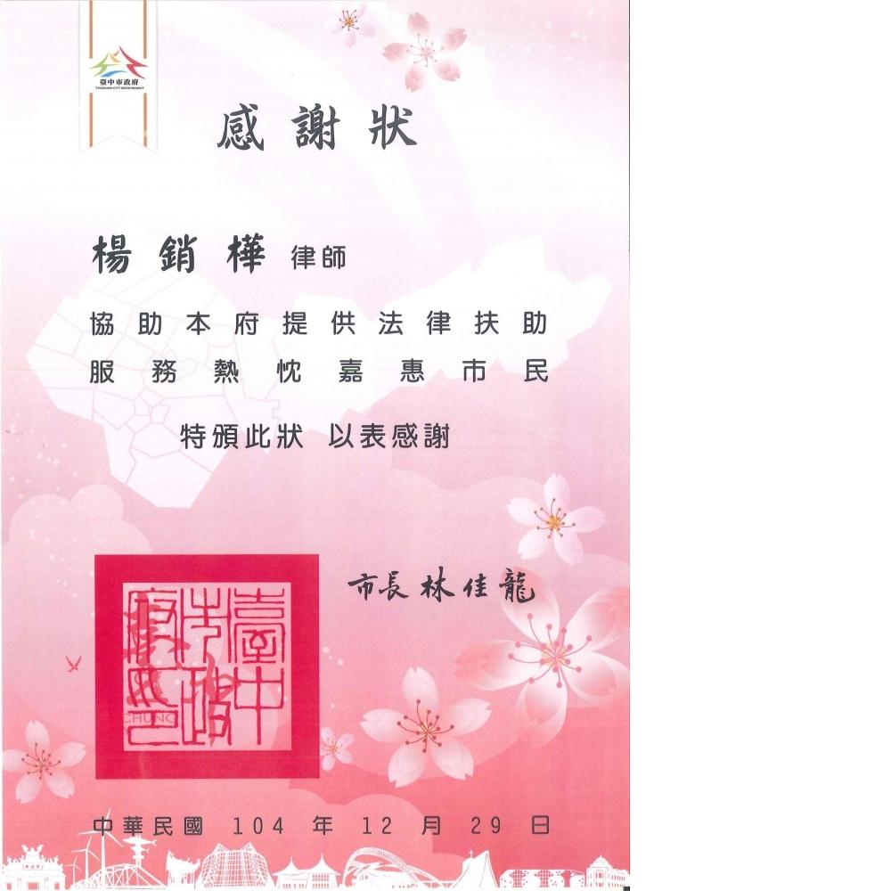 104年臺中市政府法