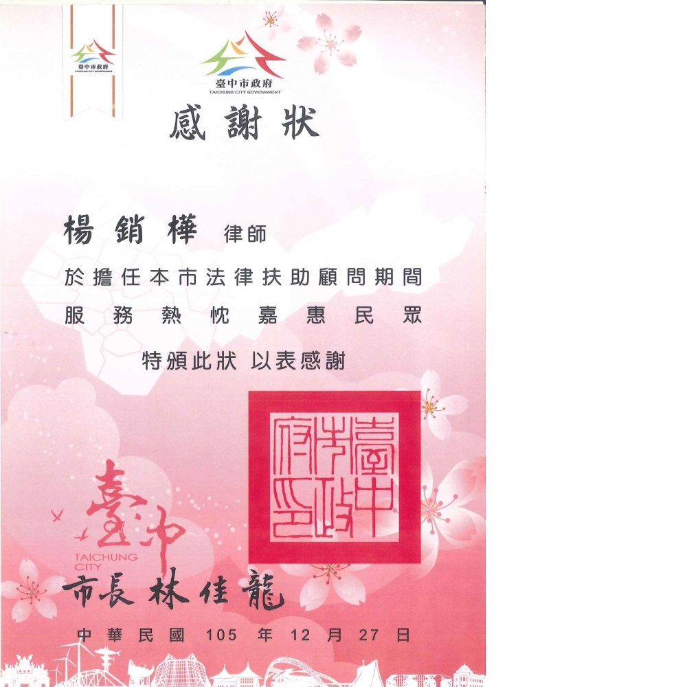 105年臺中市政府法