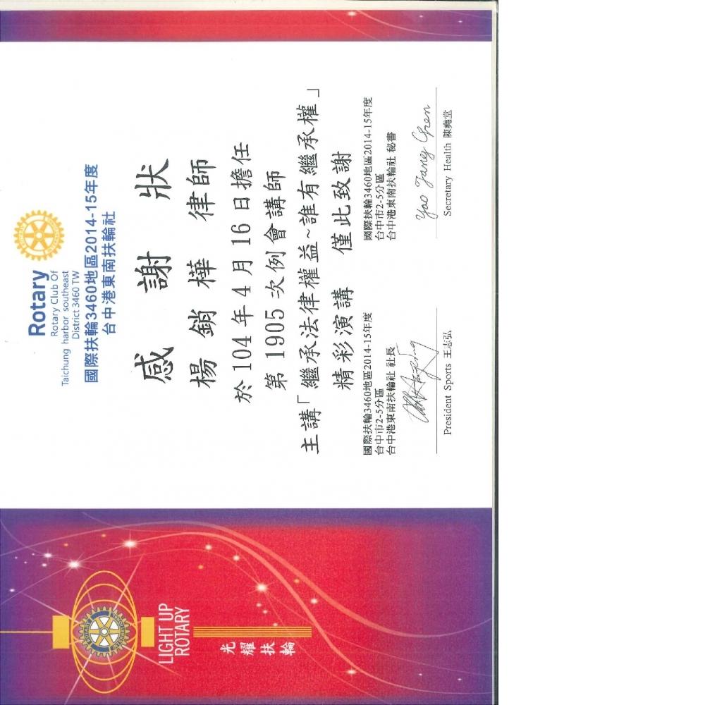 獲頒104年台中港東南扶輪社講師感謝狀(台中/法律顧問)