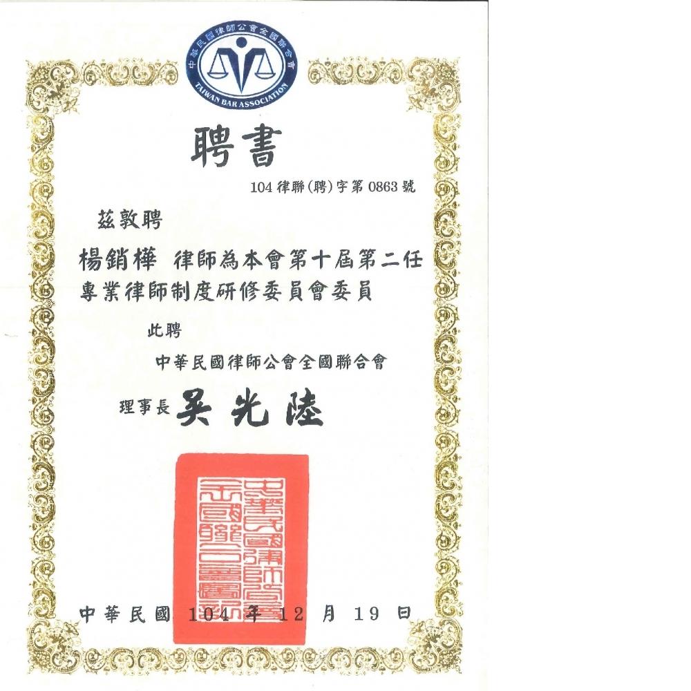 獲聘104年律師公會全國聯合會專業律師制度研修委員(台中/專科律師)