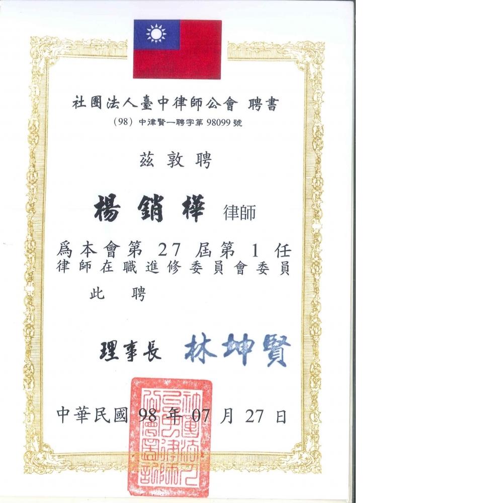 獲聘98年臺中律師公