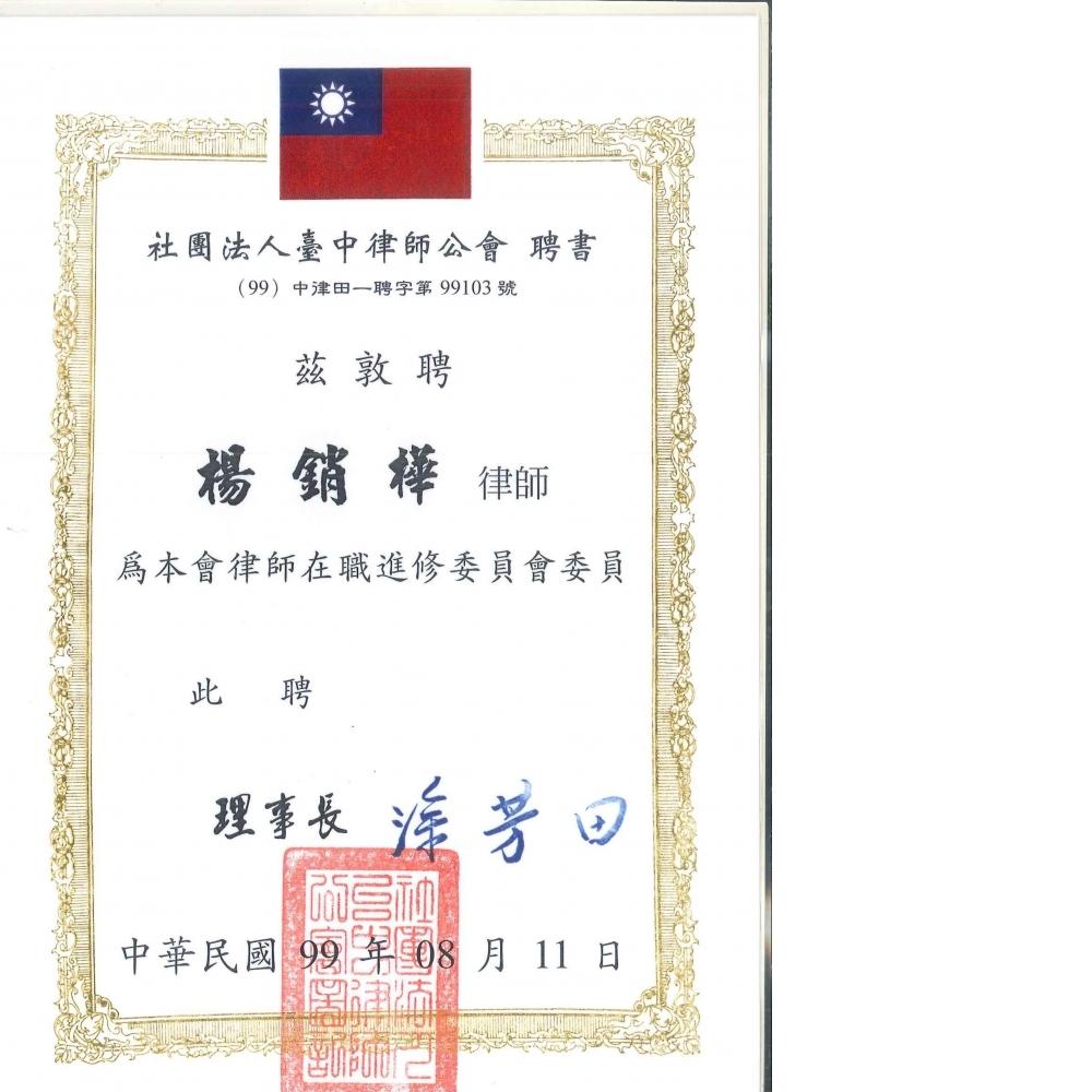 獲聘99年臺中律師公會在職進修委員(台中/法律諮詢)