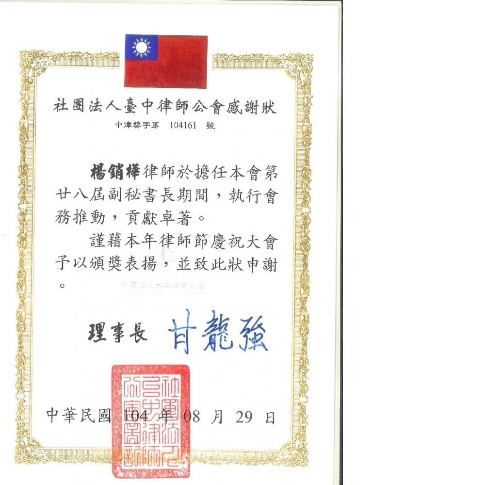 獲頒104年臺中律師