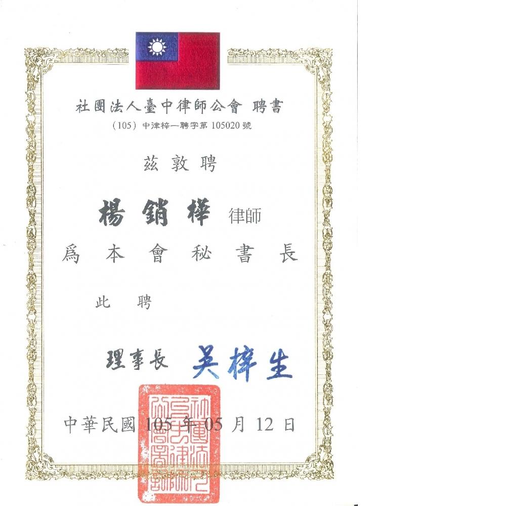 獲聘105年臺中律師