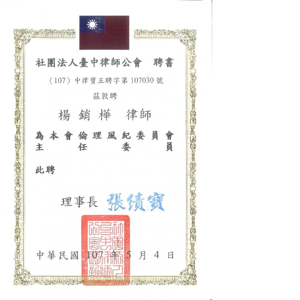 獲聘107年臺中律師
