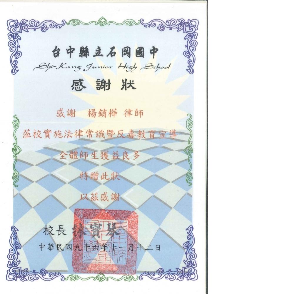 獲頒96年石岡國中法律宣導感謝狀(台中/校園法律)