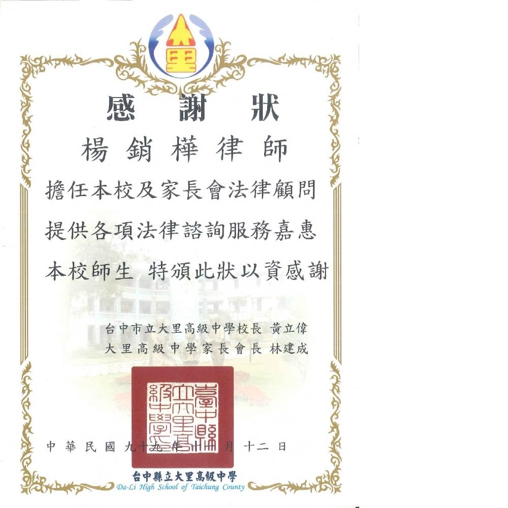 獲頒99年大里國中法律顧問感謝狀(台中/法律顧問)