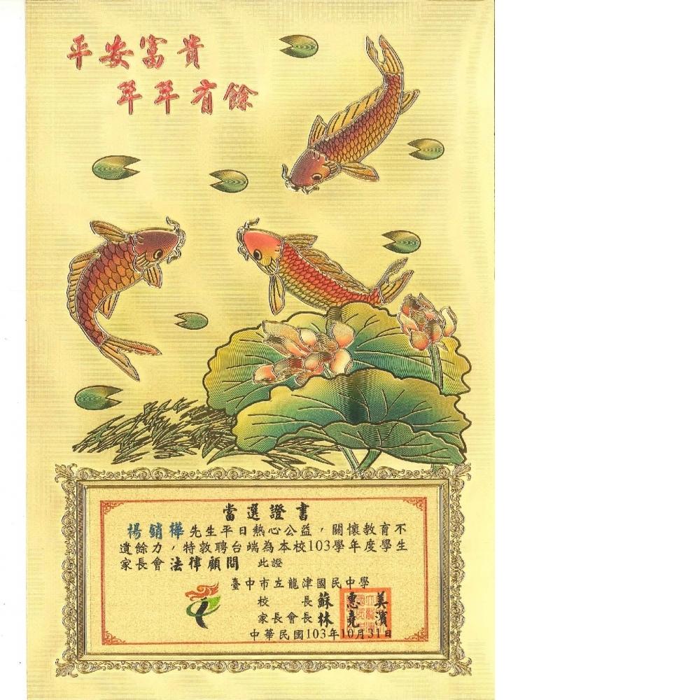 103年擔任龍津國中