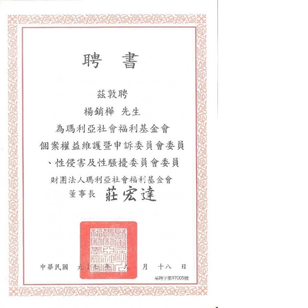 獲聘97年瑪利亞基金會權益維護委員(台中/法律諮詢)