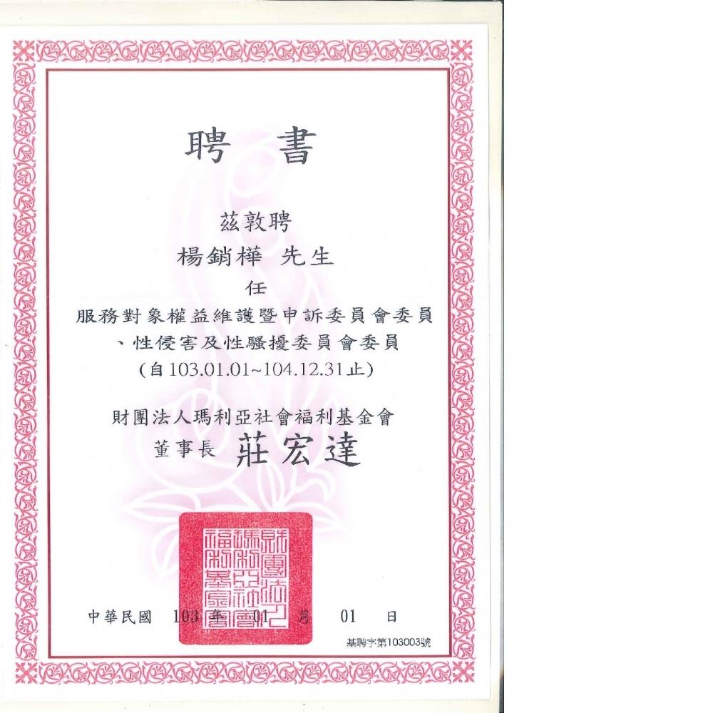 103-104年瑪利亞基金會權益委員聘書
