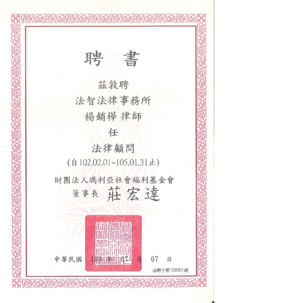 獲聘102-104年瑪利亞基金會法律顧問(台中/法律諮詢)