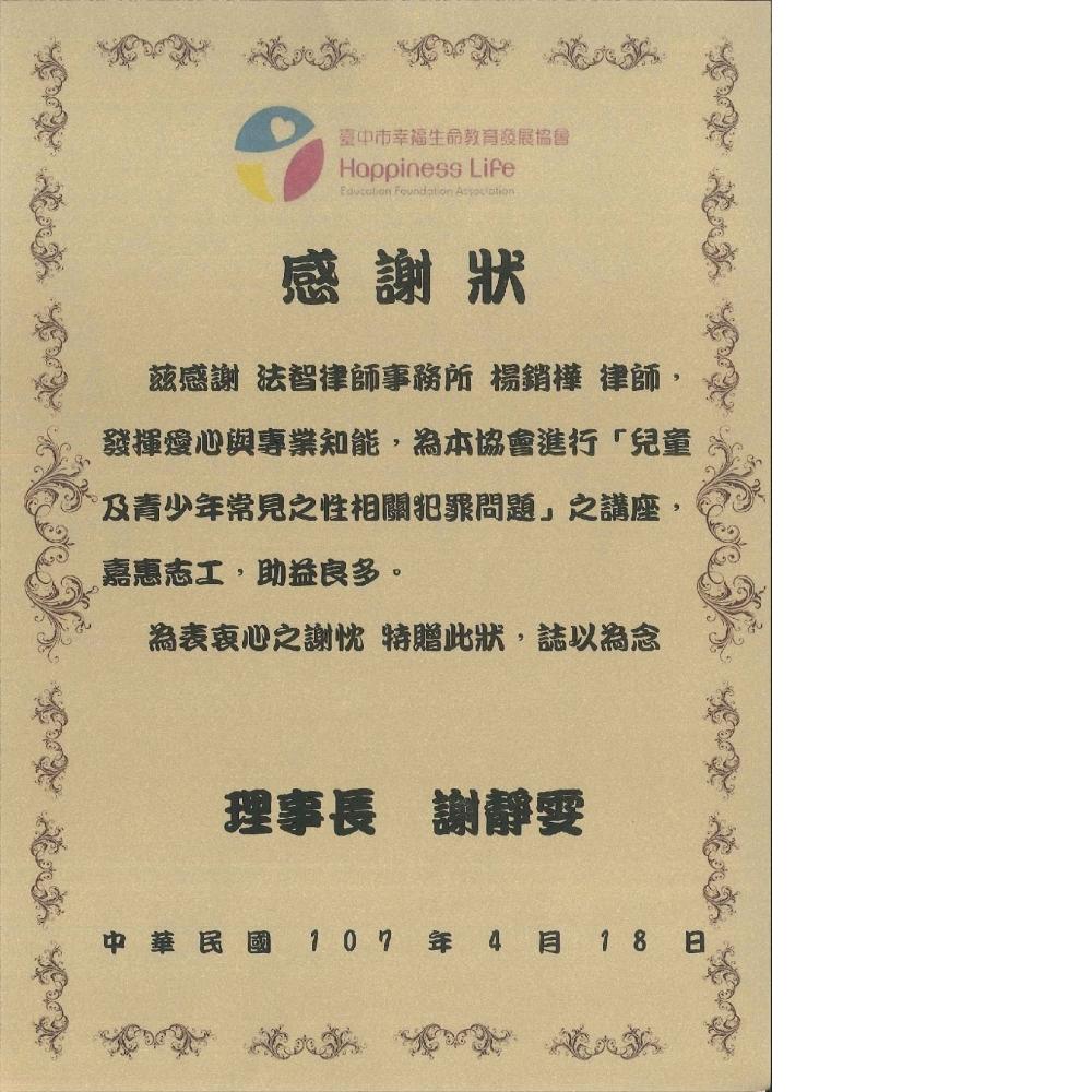 107年幸福生命教育發展協會法律宣導感謝狀