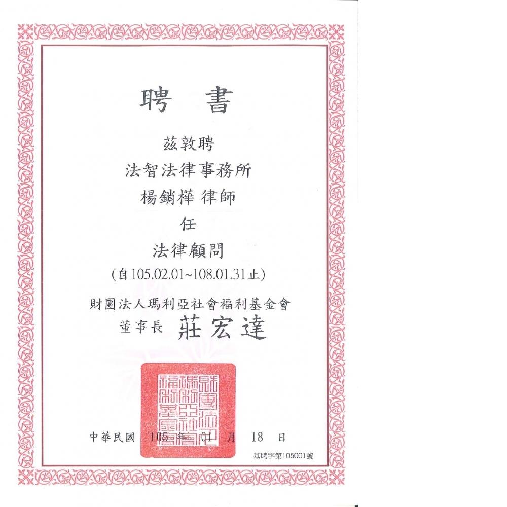 獲聘105-107年瑪利亞基金會法律顧問(台中/法律顧問)