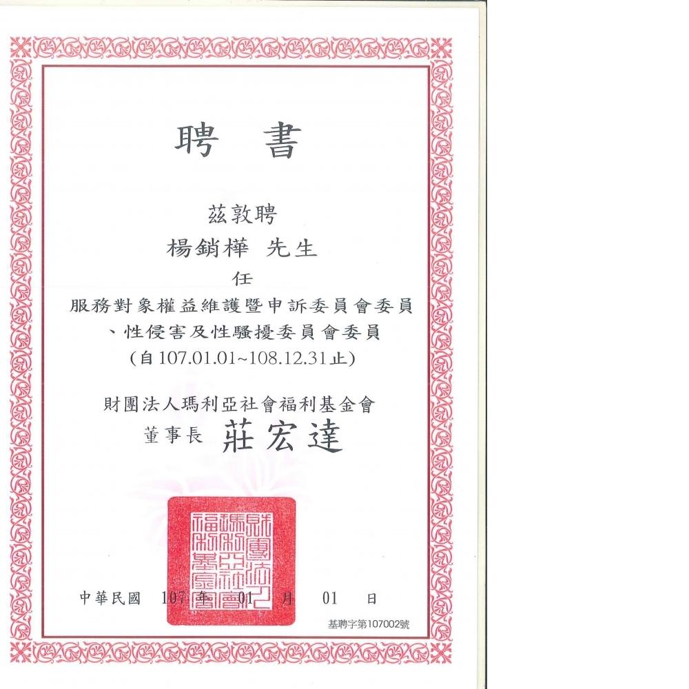 107-108年瑪利亞基金會權益委員聘書