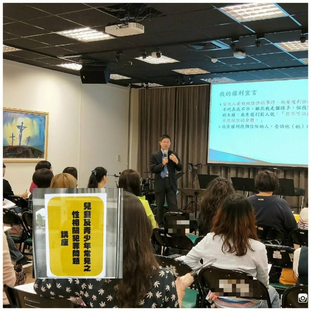 幸福生命教育協會-兒少性相關犯罪問題講座